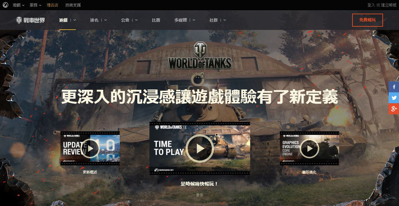 官方網址:https://worldoftanks.asia/zh-tw/