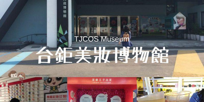 【愛遊府城】台鉅美妝觀光工廠,台南半日親子遊的絕佳場所(嗯不要買太多嘿)