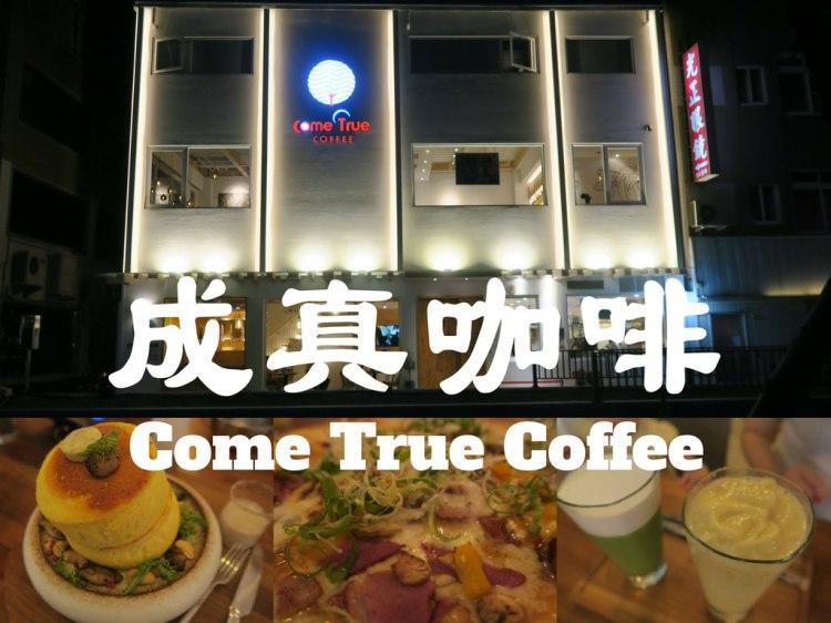 【愛吃府城】成真咖啡正興店,在海安路享受屬於台南的時髦晚茶