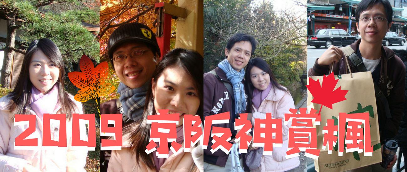 2008 京阪神 十天九夜楓葉追逐自由行