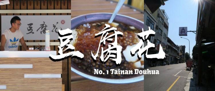 【愛吃府城】豆腐花,就是台南第一的豆花店,歡迎來戰!