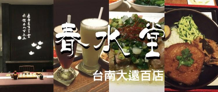 【愛吃府城】春水堂台南遠百店,讓我的口袋餐廳又多了一家!