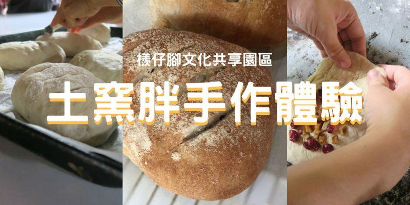 【愛遊寶來】檨仔腳 DIY手作系列 - 土窯手作胖