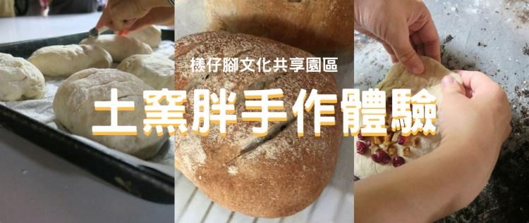 【愛遊寶來】檨仔腳 DIY手作系列 – 土窯手作胖