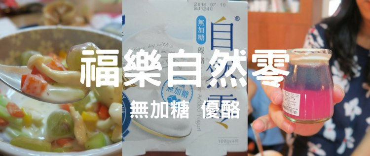【愛低GI飲食】福樂自然零無加糖,五種健康美味吃法一次報給你知