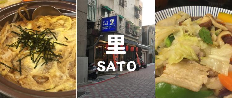 【愛吃府城】里Sato 日式家庭料理,就算忍辱也要腹重的繼續給它吃下去