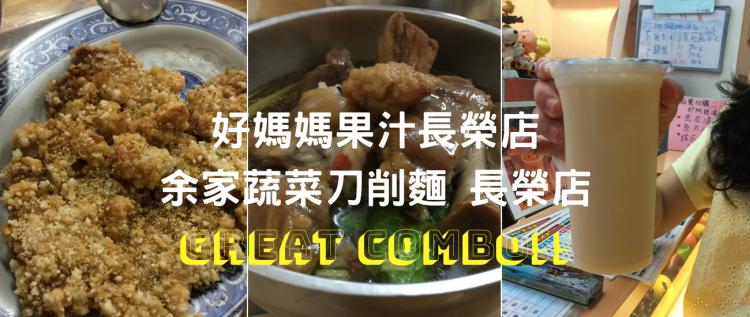 【愛吃府城】好媽媽果汁與余家刀削麵的combo,爸爸節的夜晚必須吃到揪霸(嗝)