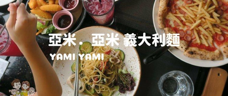【愛吃府城】亞米亞米義大利麵,yummy yummy !!