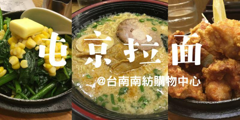 【愛吃府城】屯京拉麵,日本進口濃郁入喉的道地東京豚骨口味