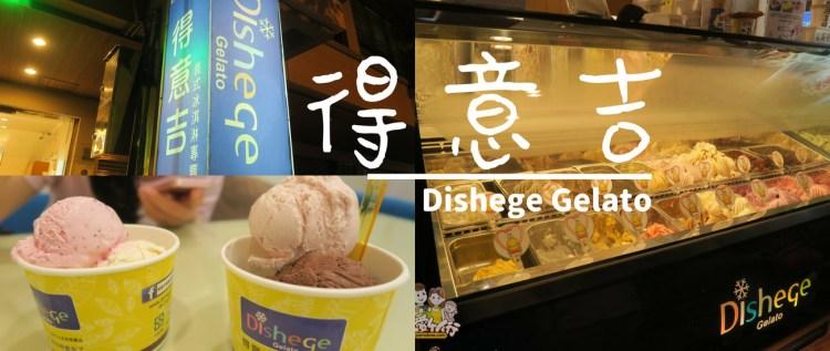 【愛吃府城】得意吉冰淇淋,東豐路旁賣了九年的道地義式冰淇淋