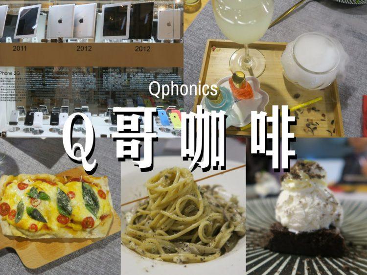【愛吃府城】是「Q哥咖啡」還是K歌咖啡不重要,在全台最大的私人蘋果博物館享受美好的情人節晚餐