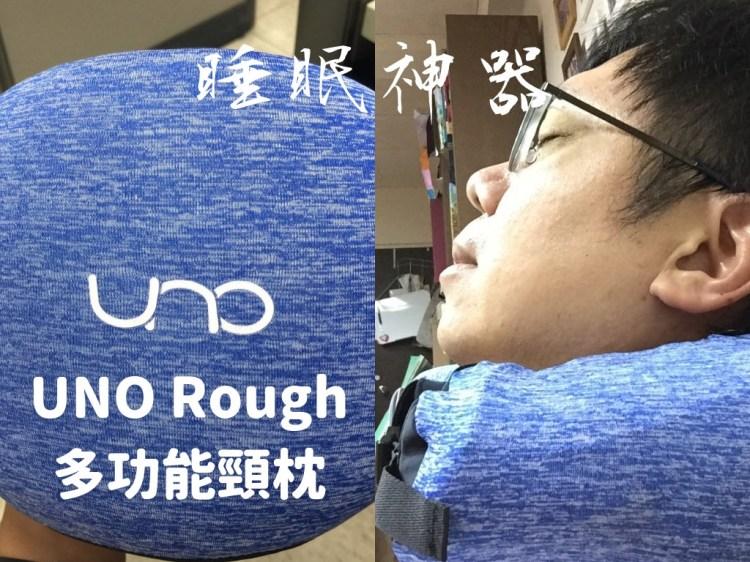【愛好物】UNO Rough 旅行枕,那個傳說中會被「啟動強制睡眠開關」的多功能枕