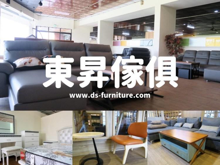 【愛好店】東昇傢俱,屏東在地的超大型傢俱賣場