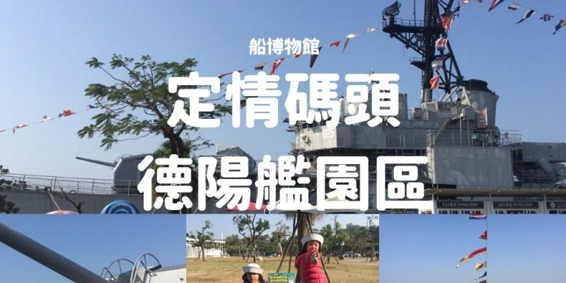 【愛遊府城】定情碼頭德陽艦園區,台灣第一座軍艦博物館儲存了1945年的輝煌
