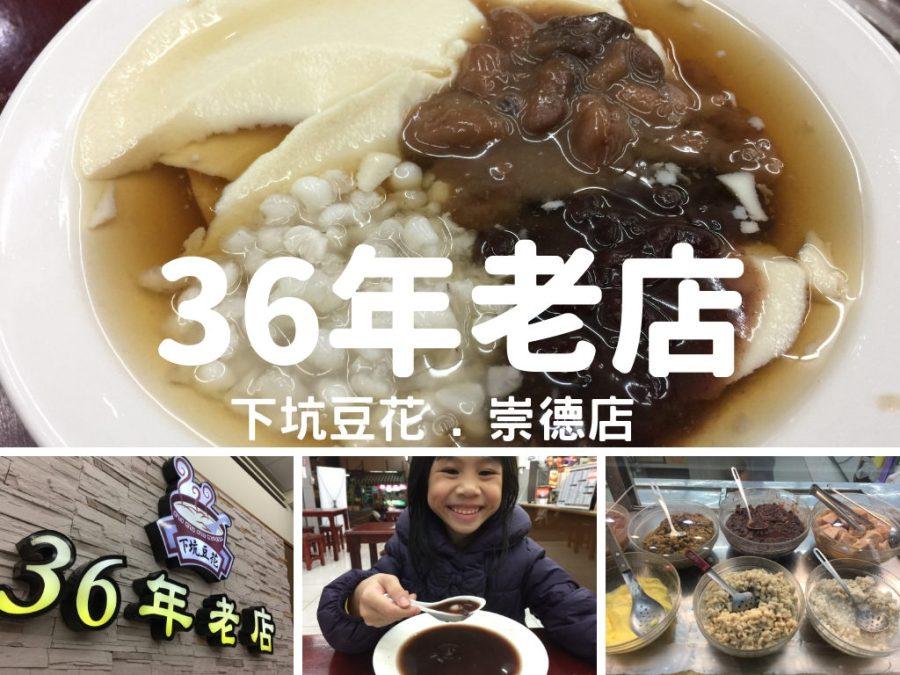 【愛吃府城】擁有著36年老店歷史的「36年老店」,在地人的豆花冰品專賣店