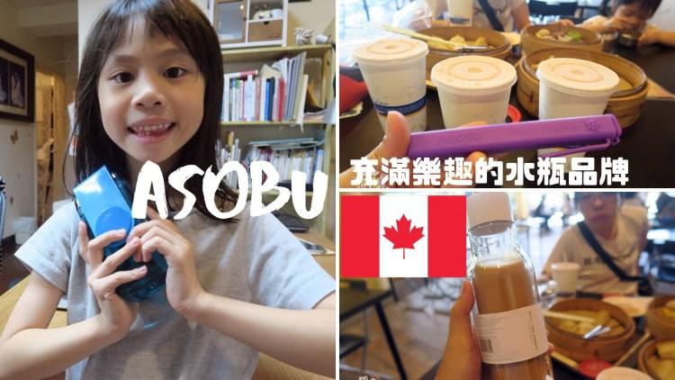 【愛好物】Asobu,源自加拿大、超過20年的水瓶設計品牌