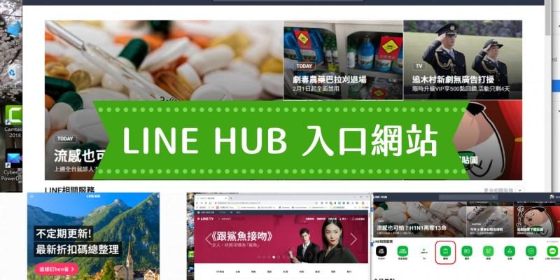 【愛好物】LINE HUB ,吃喝玩樂入口網站的好選擇