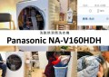 【愛好物】Panasonic NA-V160HDH 洗脫烘滾筒洗衣機,讓你的洗衣充滿優雅與樂趣