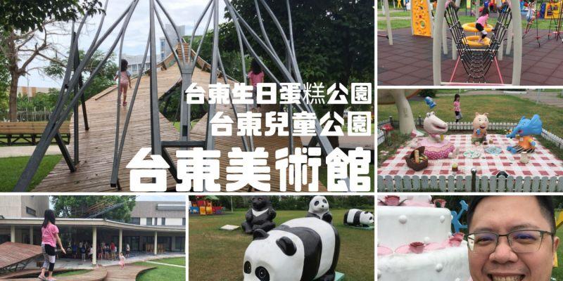 【愛遊台東】台東美術館、台東兒童公園、台東生日蛋糕公園的三合一親子遊好景點