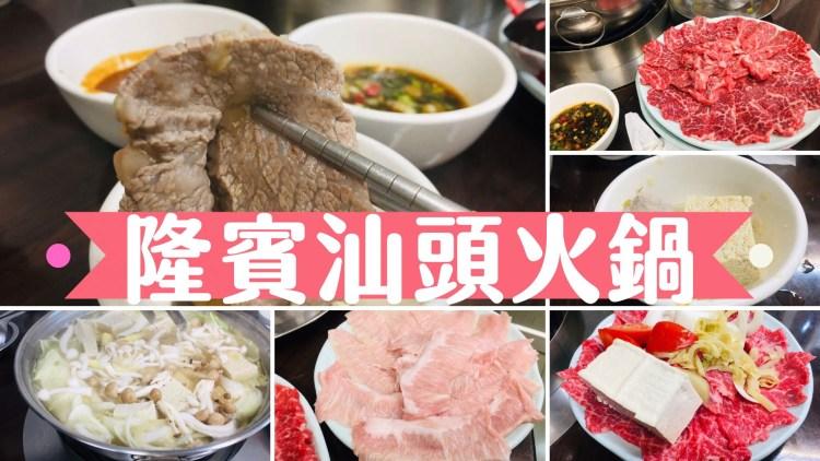 【愛吃屏東】隆賓汕頭火鍋,我家去過十數次的牛肉涮涮鍋名店