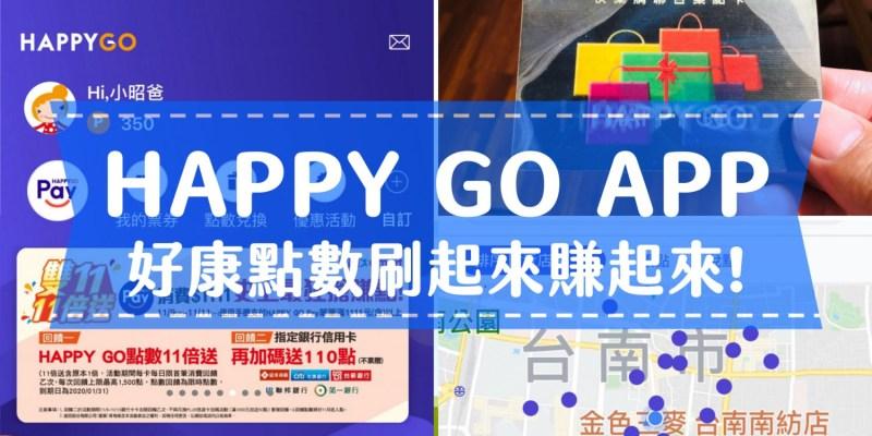 【愛開箱】Happy Go APP,從此不用再帶實體卡片,隨時隨地賺點數賺好康