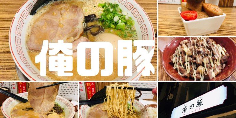 【愛吃府城】俺之豚拉麵,不只是好吃還有令人驚喜的創新!