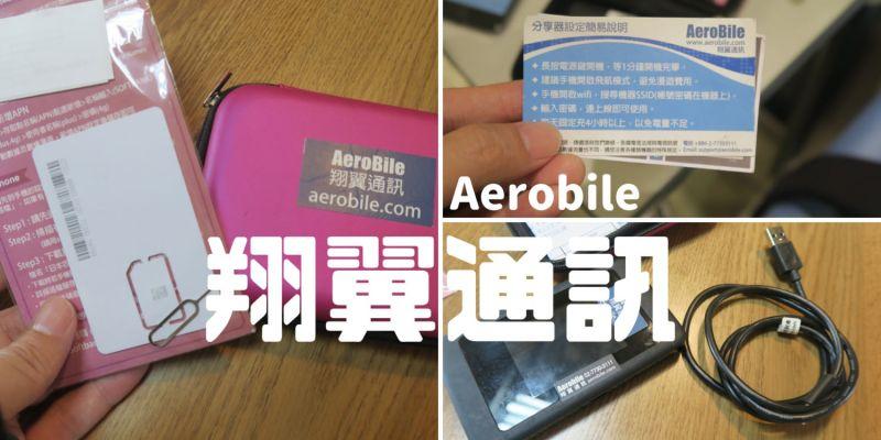 【愛遊仙台】翔翼通訊,我常用的日本上網網卡與wifi分享器,仙台景點訊號實測