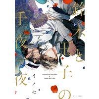 鈴木と王子の千夜一夜 | イノセ | 電子コミックをお得にレンタル!Renta!