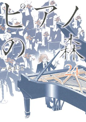 ピアノの森 24巻
