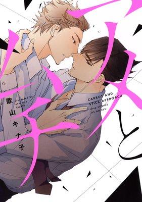 アメとムチ【電子限定描き下ろし付き】