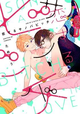 恋するサノバビッチ【おまけ付きRenta!限定版】(新版)