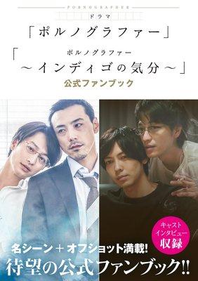ドラマ「ポルノグラファー」「ポルノグラファー 〜インディゴの気分〜」公式ファンブック