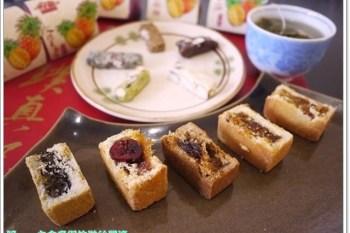 台北東區 璞真記 阿薩姆鳳梨酥&牛軋糖夾心餅&綠茶飲~好茶入鳳梨酥的清新飄香