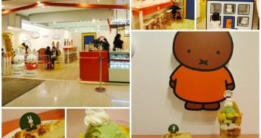 米菲兔咖啡 Miffy x 2% Café 中和環球購物中心~令人融化的兔兔下午茶