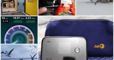 日本九州上網 jetfi桔豐科技 行動網路分享機(內有優惠/速度實測)~網路吃到飽,跟團旅遊有網路一樣重要