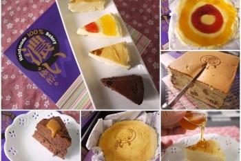 濃手感烘焙 起士蛋糕&豆干蛋糕&鮮乳水果蛋糕~艾葛蛋捲狂人姊妹品牌