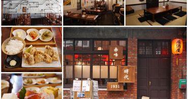 捷運中山站美食 時代1931居食屋(食尚玩家)~赤峰街老屋工廠變身悠閒日式餐廳