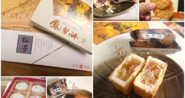 台中 俊美鳳梨酥&松子酥(食尚玩家) 漢坊 綠豆椪~香酥的新鮮滋味