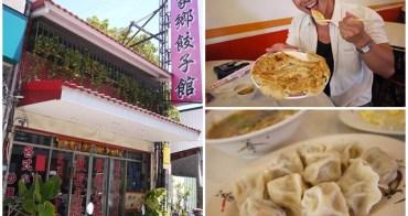 台東美食 萬家鄉餃子館 傳說台東最好吃的水餃~阿一一台東熱汽球之旅