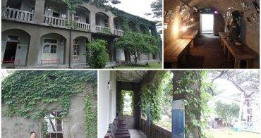 花蓮景點 松園別館 防空洞體驗~找尋過去的美麗與哀愁