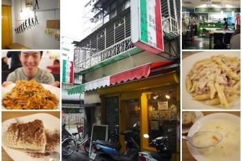 台北松山 Va Bene義大利麵舖(光復店)~大份量義麵和驚喜提拉米蘇