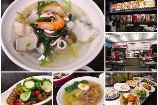 淡水美食 阿娥排骨麵(食尚玩家)~大份量海鮮麵/排骨酥麵,還有超美味小菜