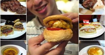 [試吃]台北東區 谷堡美式加洲餐廳GOOBUR(下)~融入法式自然細膩的漢堡
