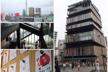 東京景點 淺草文化觀光中心 遠眺晴空塔~阿一一日本東京自助之旅