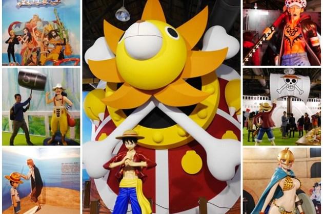 海賊狂歡祭 ONE PIECE動畫15週年特典特展 松山文創園區~我要當航海王,跨年來偉大航道放膽玩