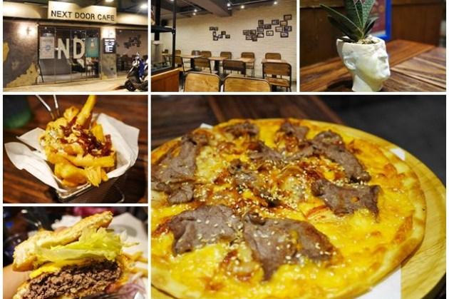市政府捷運站美食 鄰居家 Next Door Café 松菸旁早午餐/美式餐廳~免費wifi/菜色多樣,聚餐好選擇