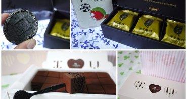 團購 Chochoco巧克力專賣&九品元黑芝麻糕~新年與情人節的驚喜
