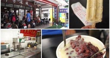 台東美食 津芳冰城 鹹冰棒/紅豆牛奶冰(食尚玩家)~阿一一台東熱汽球之旅