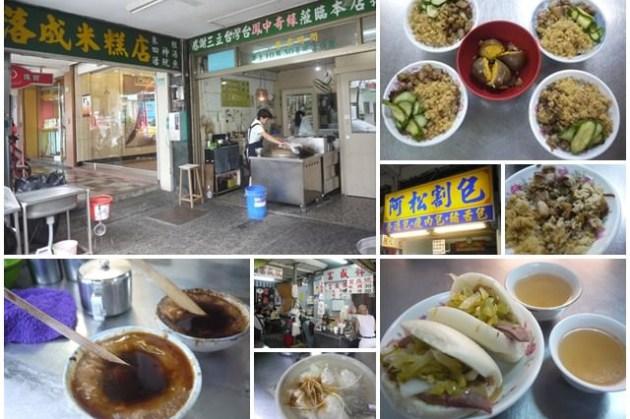 台南 落成米糕店&富盛號碗粿&阿松割包(食尚玩家吃透透)~阿一一台南高雄小吃之旅