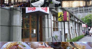 台北 松山文創園區 小山堂餐廳~鮮嫩彈牙的松阪豬歐姆蛋捲